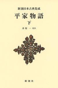 新潮日本古典集成〈新装版〉平家物語下 ()