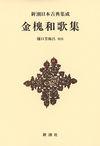 新潮日本古典集成〈新装版〉 金槐和歌集