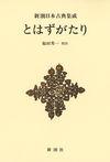 新潮日本古典集成〈新装版〉 とはずがたり