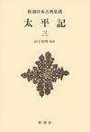 新潮日本古典集成〈新装版〉 太平記 三