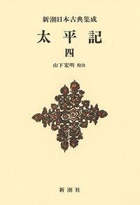 新潮日本古典集成〈新装版〉 太平記 四