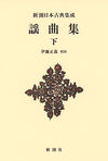 新潮日本古典集成〈新装版〉 謡曲集 下