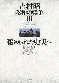 吉村昭昭和の戦争3秘められた史実へ()