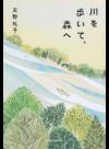 川を歩いて、森へ(中央公論新社)