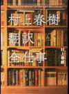村上春樹翻訳〈ほとんど〉全仕事(中央公論新社)