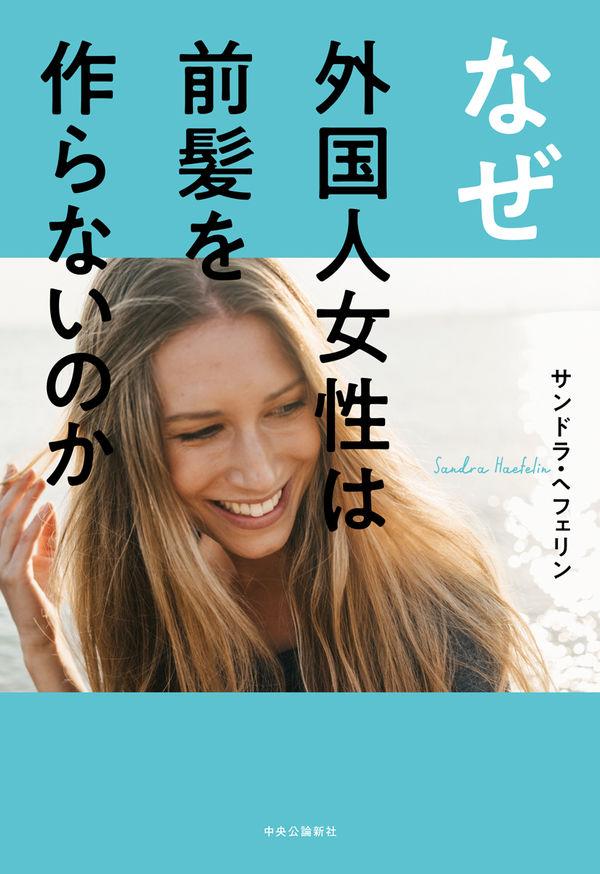 なぜ外国人女性は前髪を作らないのか サンドラ・ヘフェリン(著/文) - 中央公論新社