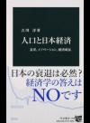 人口と日本経済 長寿、イノベーション、経済成長 (中公新書)(中央公論新社)