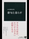 俳句と暮らす (中公新書)(中央公論新社)