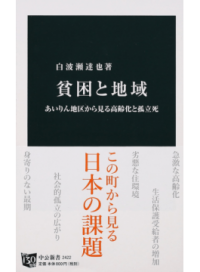 貧困と地域 あいりん地区から見る高齢化と孤立死 (中公新書)