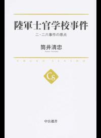 昭南陸軍刑務所事件