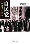自民党 : 政権党の38年 (中央公論新社)