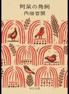 阿呆の鳥飼 (中公文庫)(中央公論新社)