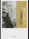 妻への祈り - 島尾敏雄作品集 (中公文庫)(中央公論新社)