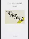 バン・マリーへの手紙 (中公文庫)(中央公論新社)