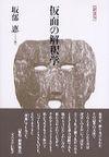 仮面の解釈学 (東京大学出版会)
