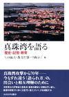 真珠湾を語る : 歴史・記憶・教育 (東京大学出版会)