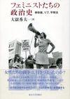 フェミニストたちの政治史 参政権,リブ,平等法(東京大学出版会)