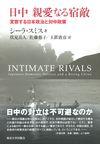 日中親愛なる宿敵 変容する日本政治と対中政策(東京大学出版会)
