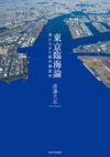 東京臨海論