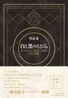 白と黒のとびら オートマトンと形式言語をめぐる冒険(東京大学出版会)