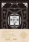 精霊の箱上 チューリングマシンをめぐる冒険(東京大学出版会)