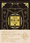 精霊の箱下 チューリングマシンをめぐる冒険(東京大学出版会)