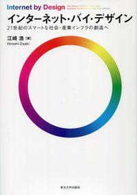 インターネットバイデザイン 21世紀のスマートな社会産業インフラの創造へ ()
