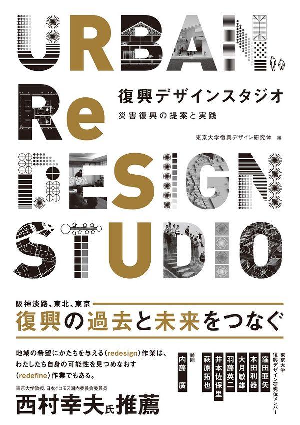 復興デザインスタジオ 東京大学...