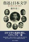 魯迅と日本文学 漱石鷗外から清張春樹まで(東京大学出版会)