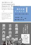 現代作家アーカイヴ1(東京大学出版会)