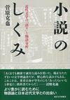 小説のしくみ(東京大学出版会)