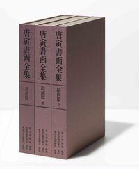 唐寅書画全集 全3巻
