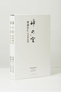 神の宮伊勢神宮/出雲大社2冊セット 増浦行仁写真作品集 ()