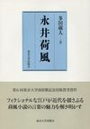 永井荷風(東京大学出版会)