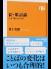 新・敬語論 なぜ「乱れる」のか (NHK出版新書)(NHK出版)