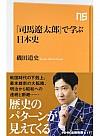 「司馬遼太郎」で学ぶ日本史 (NHK出版新書)(NHK出版)