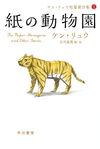 紙の動物園(早川書房)
