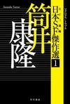 日本SF傑作選1 筒井康隆 マグロマル/トラブル(早川書房)