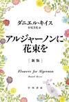 アルジャーノンに花束を〔新版〕(早川書房)