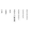 すばらしい新世界〔新訳版〕(早川書房)