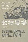 動物農場〔新訳版〕(早川書房)