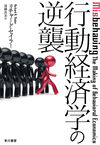 行動経済学の逆襲(早川書房)