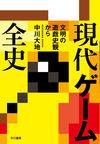 現代ゲーム全史 文明の遊戯史観から(早川書房)