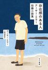 存在感のある人 アーサーミラー短篇小説集(早川書房)