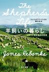 羊飼いの暮らし イギリス湖水地方の四季(早川書房)