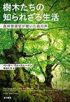 樹木たちの知られざる生活 森林管理官が聴いた森の声(早川書房)