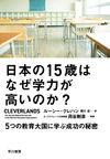 日本の15歳はなぜ学力が高いのか? 5つの教育大国に学ぶ成功の秘密(早川書房)
