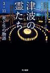 津波の霊たち 311死と生の物語(早川書房)