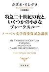 特急二十世紀の夜と、いくつかの小さなブレークスルー ノーベル文学賞受賞記念講演(早川書房)