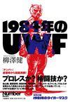 1984年のUWF(文藝春秋)
